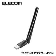 【送料無料】在庫あり【送料無料】WDC-433DU2HBK [エレコム 無線LAN子機 IEEE802.11ac対応]