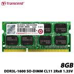 トランセンド TS1GSK64W6H [8GB DDR3L-1600 SO-DIMM CL11 2Rx8、1.35V]