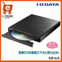 【CDレコ】アイオーデータ CDRI-W24AI [iOS&Android両対応 音楽CD取り込みドライブ]