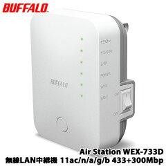 【送料無料】バッファローWEX-733D[無線LAN中継機11ac/n/a/g/b433+300Mbps]
