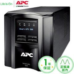 【送料無料】APCSmart-UPS500LCD100VSMT500JE[1年保証モデル]