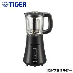 【送料無料】タイガー魔法瓶SKS-G700K[ミルつきミキサーブラック]