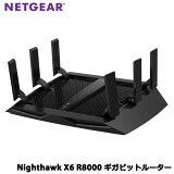 【送料無料】ワイヤレスルーターR8000-100JPS[NighthawkX6R8000ギガビットルーター]