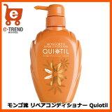 【送料無料】QC-400[モンゴ流リペアコンディショナーQuiotil(キオティル)400mL]【女性用】【日本製】【ノンシリコン】