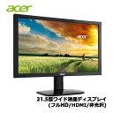 【送料無料】エイサー KA220HQbid [21.5型ワイド液晶ディスプレイ]【液晶モニタ HDMI】