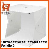 【送料無料】FOLDIO2[10秒で組み立てられるポータブル写真スタジオ『Foldio2』]