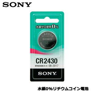 【送料無料】在庫あり【送料無料】ソニー(SONY) CR2430-ECO [水銀0%リチウムコイン電池 CR2430]