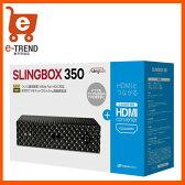 【送料無料】SMSBX1H121 [Slingbox 350 HDMIセット]