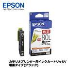 【送料無料】エプソンICBK80L[カラリオプリンター用インクカートリッジ/増量タイプ(ブラック)]