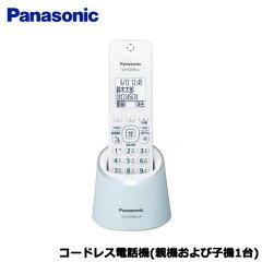 【送料無料】パナソニックRU・RU・RU(ル・ル・ル)VE-GDS02DL-A[コードレス電話機(親機および子機1台)(ブルー)]