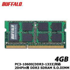 【送料無料】バッファローD3N1333-4G/E[D3N1333相当(白箱)5年保証PC3-10600DDR3-13334GB]