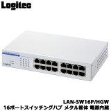 【送料無料】ロジテックLAN-SW16P/HGW[イーサネットHUB/電源内蔵/メタル/16ポート/ホワイト]