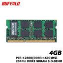 バッファロー MV-D3N1600-4G [D3N1600相当 法人向白箱6年保証 SODIMM 4GB]
