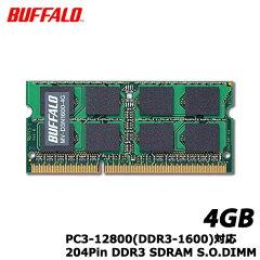 【送料無料】バッファローMV-D3N1600-4G[D3N1600相当法人向白箱6年保証SODIMM4GB]