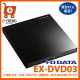 【送料無料】アイオーデータEX-DVD03EX-DVD03K[USB3.0バスパワー対応ポータブルDVDドライブピアノブラック]