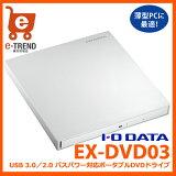 ������̵���ۥ��������ǡ���EX-DVD03EX-DVD03W[USB3.0�Х��ѥ�б��ݡ����֥�DVD�ɥ饤�֥ѡ���ۥ磻��]