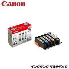 【送料無料】キヤノンBCI-371(BK/C/M/Y)+BCI-370マルチパック[インクタンク0732C003]【CANON純正インクカートリッジ】