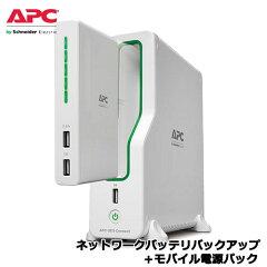 【送料無料】APCBGE50ML-JP[ネットワークバッテリバックアップ+モバイル電源パック]