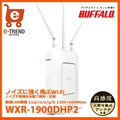 【送料無料】バッファローAirStationWXR-1900DHP2[無線LAN親機11ac/n/a/g/b1300+600M]