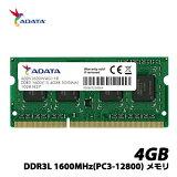 【送料無料】A-DATAADDS1600W4G11-R[4GBDDR3L1600MHz(PC3-12800)204PinSO-DIMM512x8]