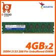 【送料無料】ADATA AD4U2133W4G15-2 [8GB(4GBx2枚組) DDR4 2133MHz(PC4-17000) 288Pin Unbuffered DIMM]