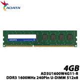 【送料無料】ADATAAD3U1600W4G11-R[4GBDDR31600MHz(PC3-12800)240PinUnbufferedDIMM512x8]【PCメモリ】【4GB】【デスクトップ】