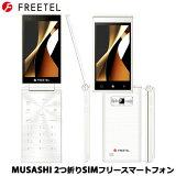 【送料無料】FREETELFTJ161A-MUSASHI-WH[MUSASHI(ホワイト)]