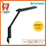 【送料無料】TWINBIRD(ツインバード)LE-H636B[LEDクランプ式デスクライトブラック]
