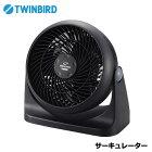 【送料無料】TWINBIRD(ツインバード)KJ-D781B[サーキュレーター]