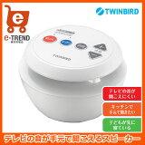 【送料無料】TWINBIRD(ツインバード)AV-J131W[テレビの音が手元で聞こえるスピーカーホワイト]
