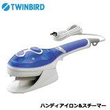 【送料無料】TWINBIRD(ツインバード)SA-4084BL[ハンディアイロン&スチーマーブルー]
