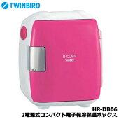 【送料無料】TWINBIRD(ツインバード)HR-DB06P[2電源式コンパクト電子保冷保温ボックスピンク]