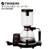 【送料無料】TWINBIRD(ツインバード)CM-D854BR[サイフォン式コーヒーメーカー]