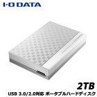【送料無料】アイオーデータEC-PHU3EC-PHU3W2D[USB3.0/2.0対応ポータブルハードディスク2TB]