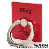 ������̵����UNIQ�ʥ�ˡ�����UMS-IR01RD[iRing(�������)��åɡ�������������Ź�谷�ʡ�]����ɻߥ��ޥ�/iPhone/���֥�å�/iPad������ɥۥ������