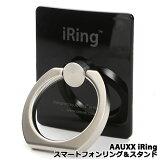 【送料無料】UNIQ(ユニーク)UMS-IR01BL[iRing(アイリング)ブラック【日本正規代理店取扱品】]【落下防止スマホ/iPhone/タブレット/iPadスタンドホルダー】
