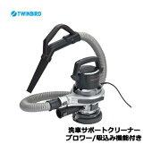 【送料無料】TWINBIRD(ツインバード)HC-E255S[洗車サポートクリーナーカーメンテナンスα]