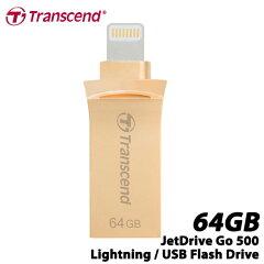 【送料無料】トランセンドTS64GJDG500G[Mfi認証取得Lightning/USB3.1フラッシュドライブJetDriveGo50064GBゴールド]