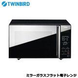 【送料無料】TWINBIRD(ツインバード)DR-D269B[ミラーガラスフラット電子レンジ]