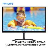 246E7QDSB/11[23.6型PLSパネルFHD液晶ディスプレイ5Y保証]