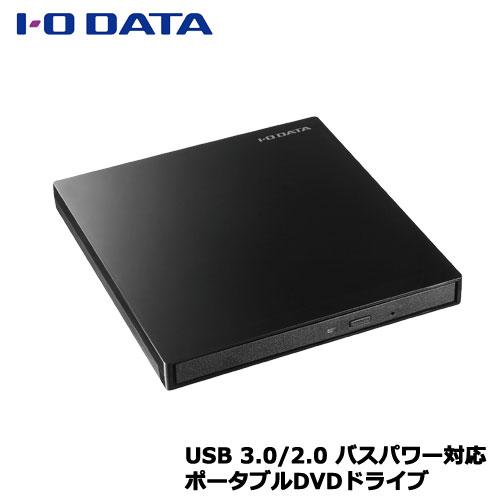 アイオーデータEX-DVD04K USB3.0/2.0バスパワー対応ポータブルDVDドライブピアノブラック