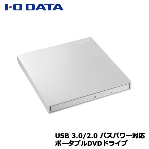 アイオーデータEX-DVD04W USB3.0/2.0バスパワー対応ポータブルDVDドライブパールホワイト