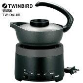 【送料無料】TWINBIRD(ツインバード)TW-D418B[酒燗器]