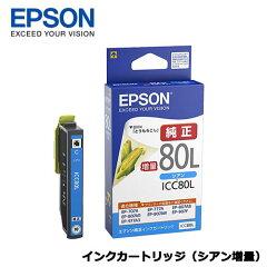 【送料無料】エプソンICC80L[カラリオプリンター用インクカートリッジ/増量タイプ(シアン)]