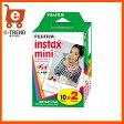 【送料無料】富士フイルム INSTAX MINI WW 2 [チェキ用カラーフィルム instax mini 2パック品(10枚入×2)]