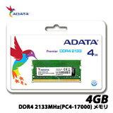 【送料無料】ADATAAD4S2133W4G15-R[4GBDDR42133MHz(PC4-17000)260PinUnbufferedSO-DIMM]