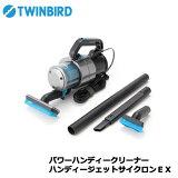 【送料無料】TWINBIRD(ツインバード)HC-EB51GY[パワーハンディークリーナーハンディージェットサイクロンEX]