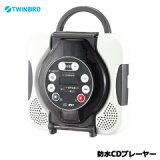 【送料無料】TWINBIRD(ツインバード)AV-J166BR[防水CDプレーヤーCDZABADY]