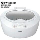 【送料無料】TWINBIRD(ツインバード)EC-4518W[超音波洗浄器]