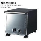 【送料無料】TWINBIRD(ツインバード)TS-D037PB[スリムオーブントースター]